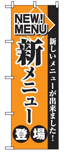 のぼり 2271 新メニュー登場