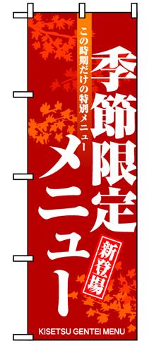 のぼり 8169 季節限定メニュー