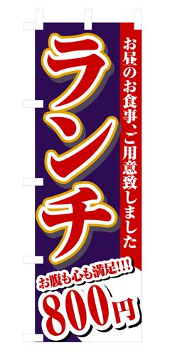 のぼり 3345 ランチ800円