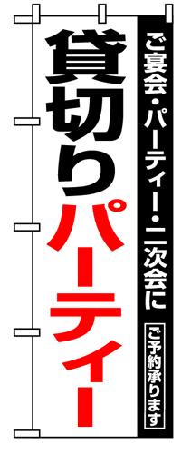 のぼり 8190 貸切パーティー