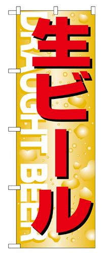 のぼり 394 生ビール