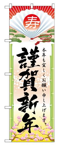 のぼり 2801 謹賀新年