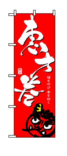 のぼり 8243 恵方巻/赤