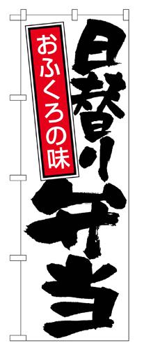 のぼり 671 日替り弁当