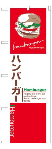 のぼり 7483 ハンバーガー