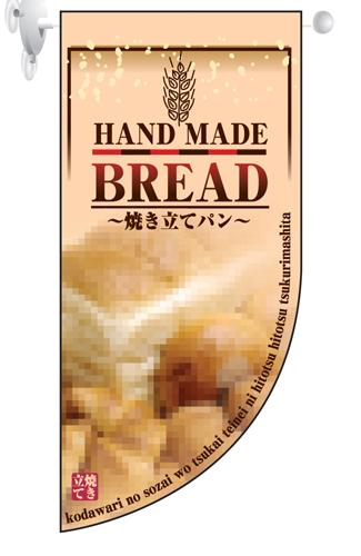ミニRのぼり 4001 BREAD