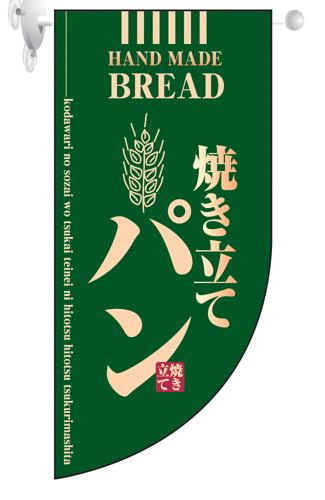 ミニRのぼり 4002 焼き立てパン緑