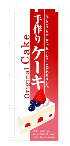のぼり 3349 手作りケーキ