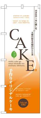 のぼり 7452 CAKE