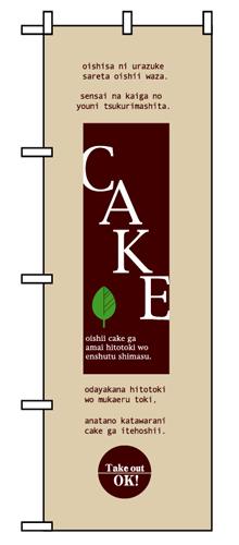 のぼり 8177 ケーキテイクアウトOK