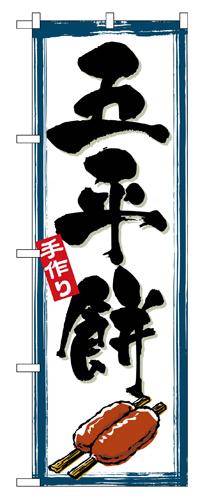 のぼり 2756 五平餅