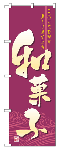 のぼり 2758 和菓子
