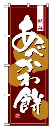 のぼり 2761 あべかわ餅