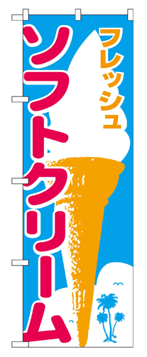 のぼり 265 ソフトクリーム