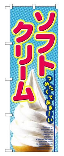 のぼり 2284 ソフトクリーム