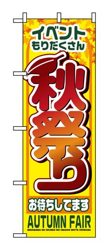 のぼり 1362 秋祭り