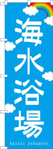 のぼり 7567 海水浴場
