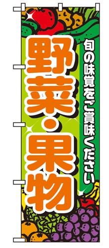のぼり 4799 野菜・果物
