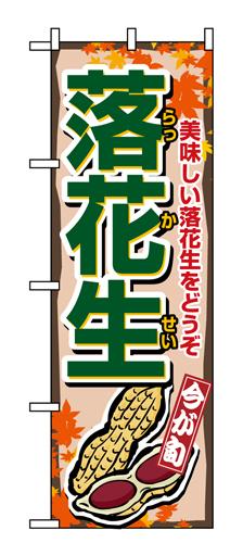 のぼり 1384 落花生