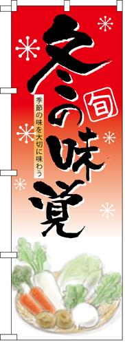 のぼり 5821 冬の味覚