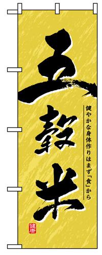 のぼり 1390 五穀米