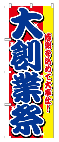 のぼり 2799 大創業祭