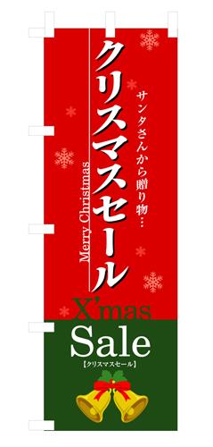 のぼり 3214 クリスマスセール