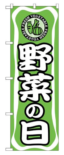 のぼり 704 野菜の日