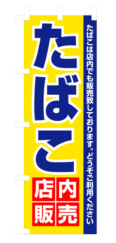 のぼり 3221 たばこ店内販売