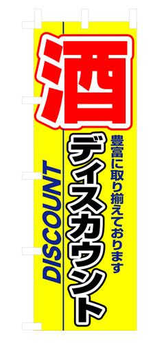 のぼり 3225 酒ディスカウント