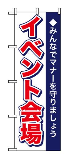 のぼり 1433 イベント会場