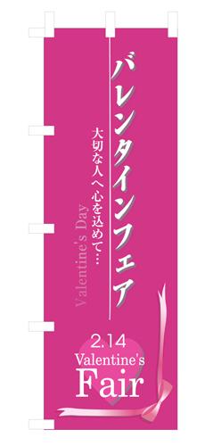 のぼり 3212 バレンタインフェア