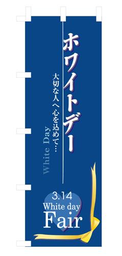のぼり 3213 ホワイトデー