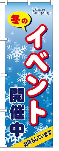 のぼり 5817 冬のイベント開催中