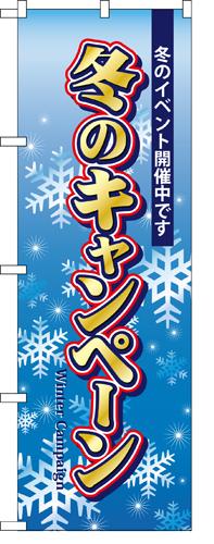 のぼり 5819 冬のキャンペーン
