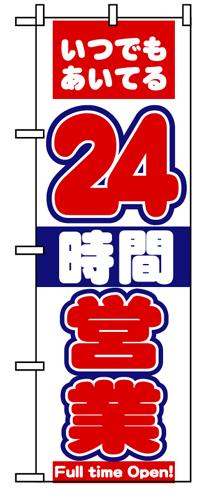 のぼり 8225 24時間営業