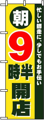 のぼり 8261 朝9時半開店