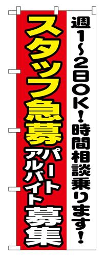 のぼり 1295 スタッフ急募週1~2OK