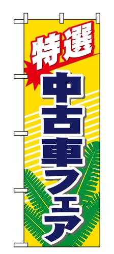 のぼり 1481 特選中古車フェア