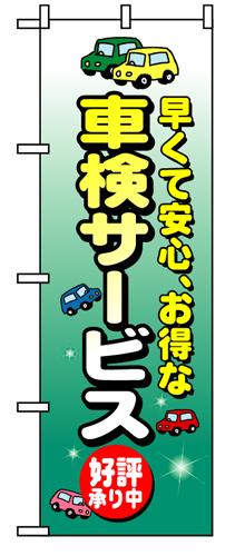 のぼり 8227 車検サービス