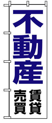 のぼり 8236 不動産賃貸売買