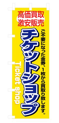 のぼり 3230 チケットショップ
