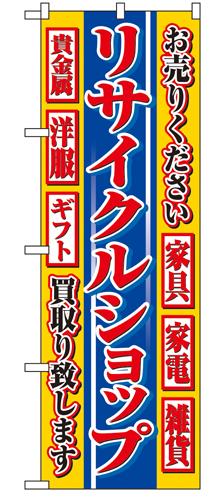 のぼり 4776 リサイクルショップ