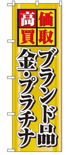 のぼり 4777 高価買取ブランド品金プラチナ