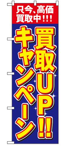 のぼり 4782 買取UPキャンペーン