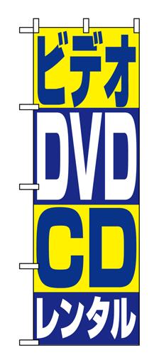 のぼり 1405 ビデオ・DVD・CDレンタル