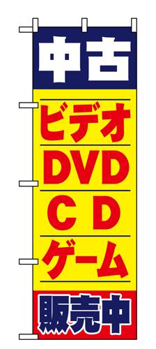 のぼり 1406 中古ビデオ・DVD・CD・ゲーム販売中