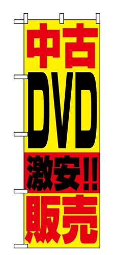 のぼり 1409 中古DVD販売