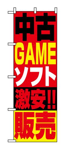 のぼり 1411 中古ゲームソフト販売