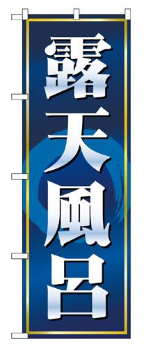 のぼり 2819 露天風呂紺